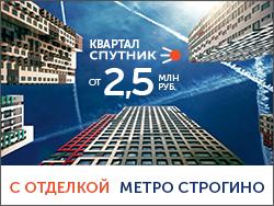 Квартал для жизни «Спутник» Студии с отделкой и
